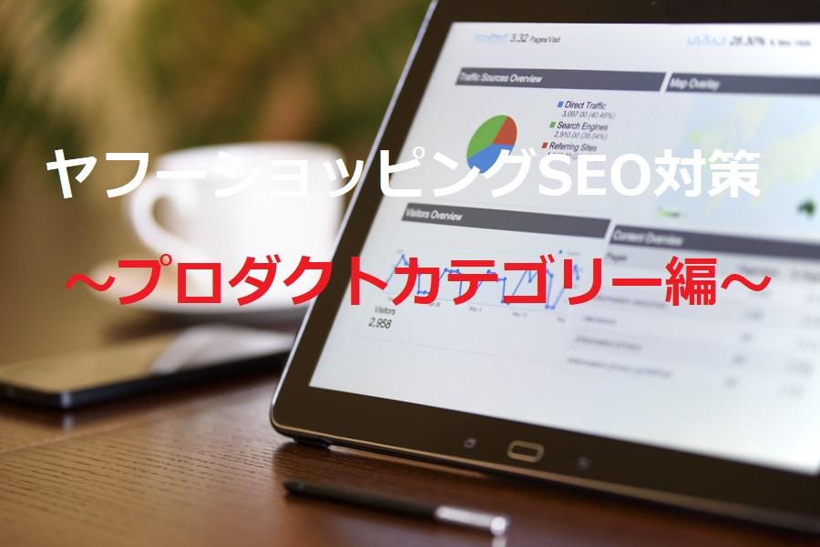 ヤフーショッピングSEO対策 プロダクトカテゴリー編