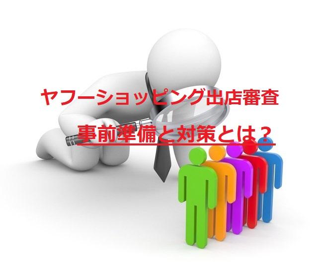 ヤフーショッピング出店審査