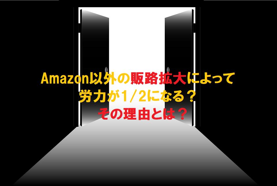 Amazon以外の販路拡大