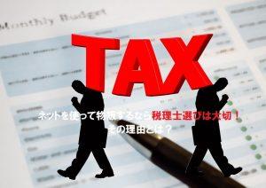 税理士選びは大切