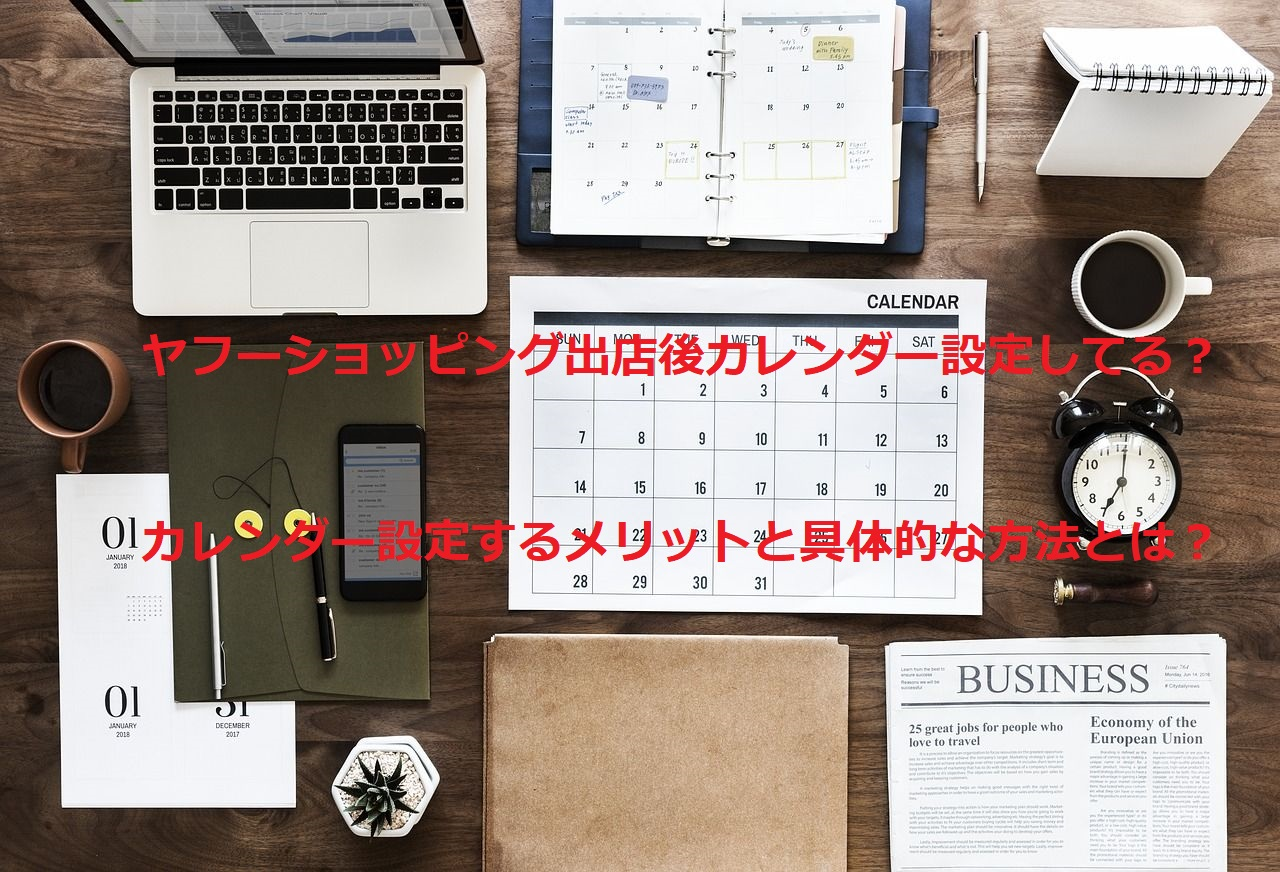 ヤフーショッピングのカレンダー設定