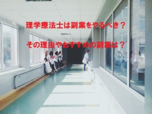 理学療法士が副業をやるべき理由とは?