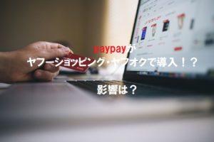 paypayがヤフーショッピング・ヤフオクで導入