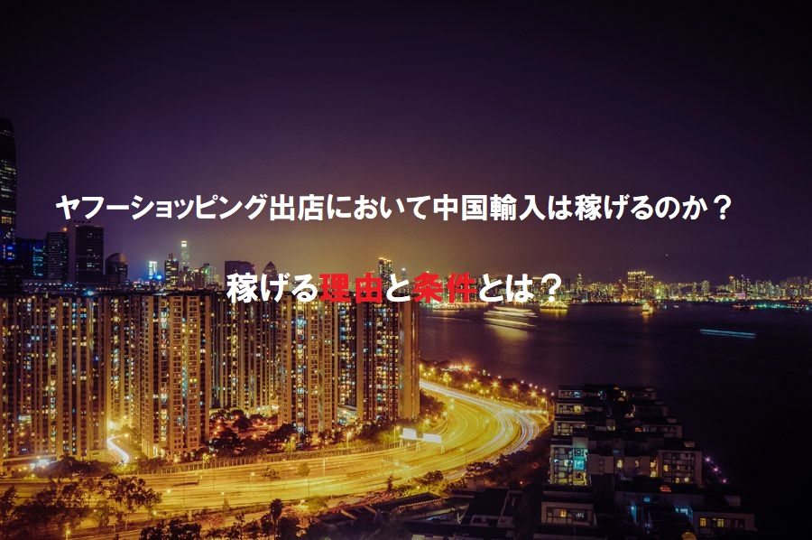 ヤフーショッピング出店で中国輸入商品は稼げるのか?