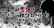 【悲報】AmazonFBA手数料改定!手数料は値上げ?2020年4月1日から適応