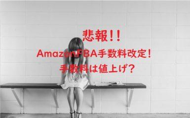 AmazonFBA手数料改定