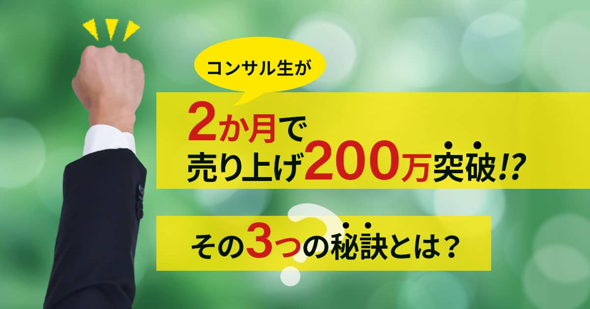 ヤフーショッピングコンサル2か月目で売上200万円突破!その秘訣は?