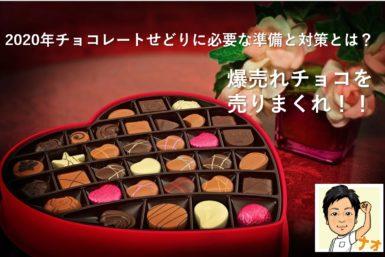 【2020年】バレンタインに向けたチョコレートせどりに必要な準備と対策とは?